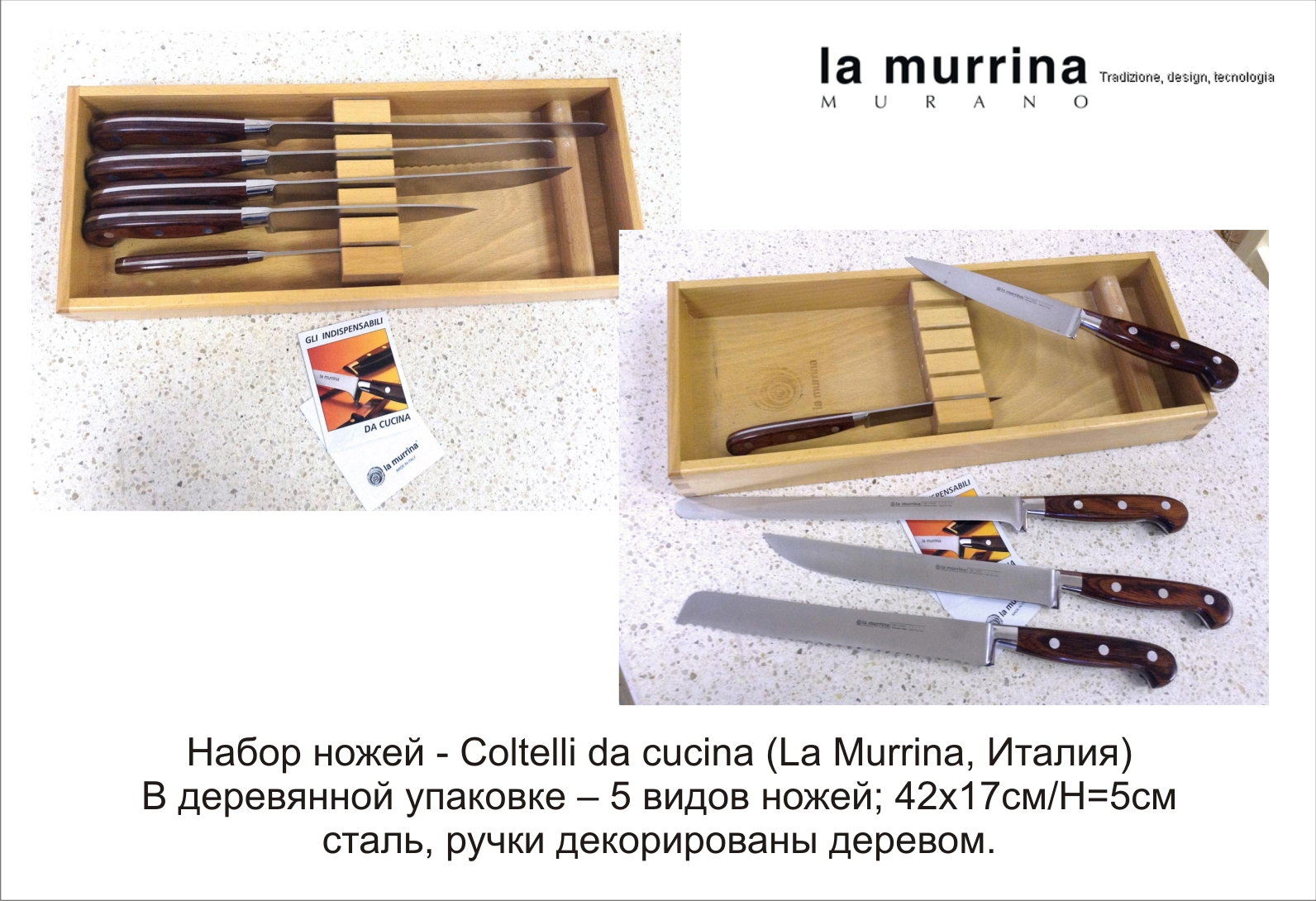La Murrina - Coltelli da cucina