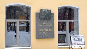 «О, это был прохладный день В чудесном городе Петровом!»: Фонтанный дом Анны Ахматовой - Часть 2