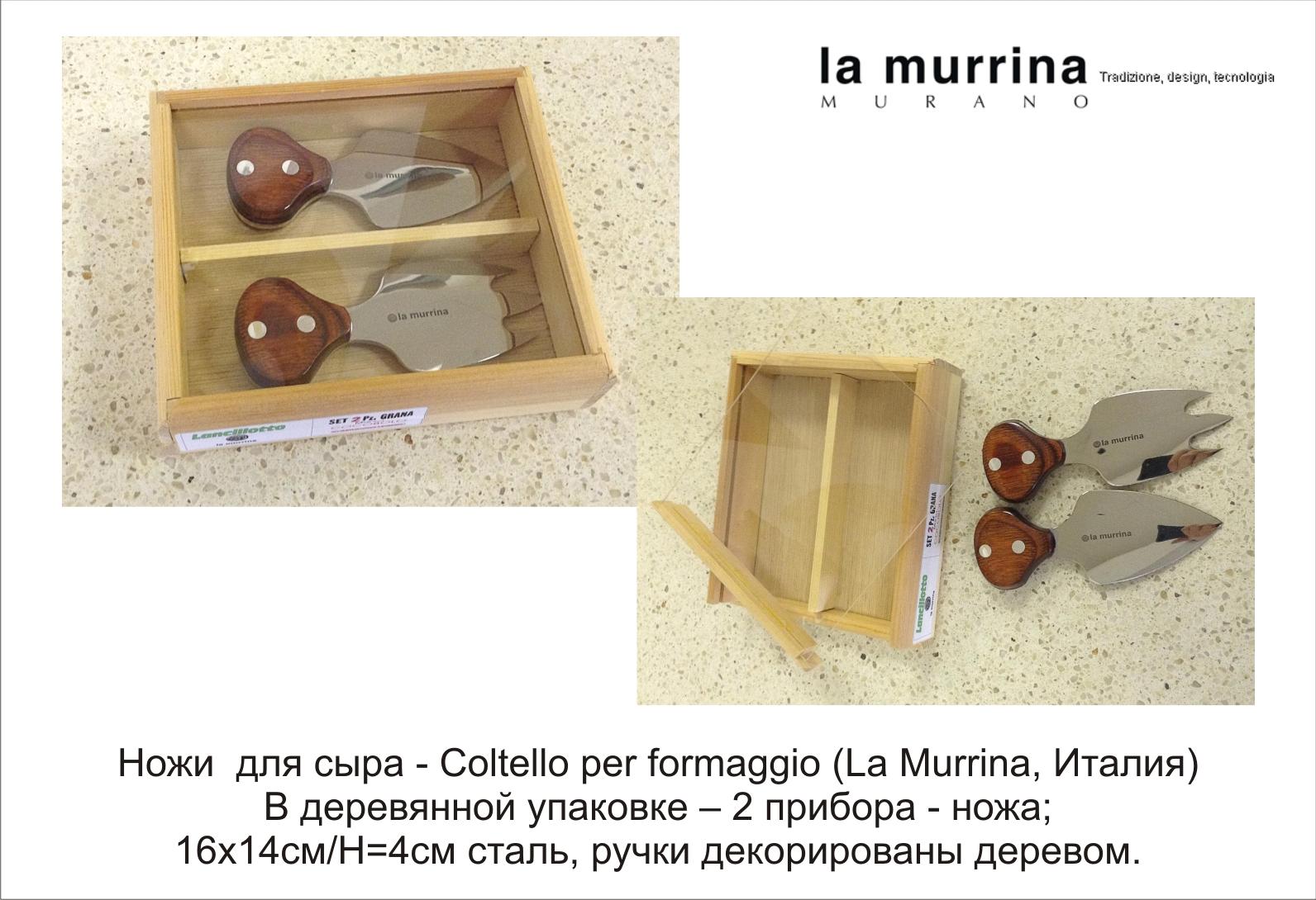 La Murrina - Coltello per formaggio