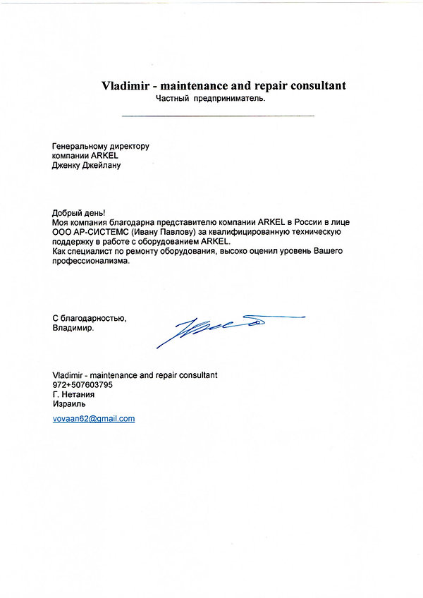 Vladimir Krasny Israel Natanya-page-001.