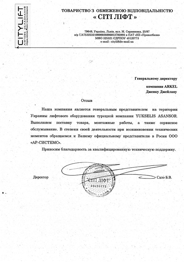 citilift ukraine.jpg