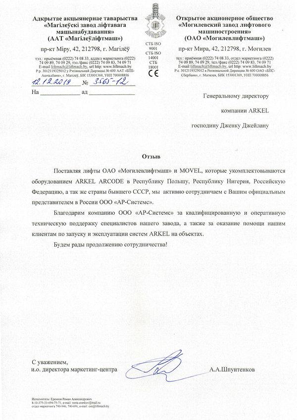 mogilev, belarussia.jpg