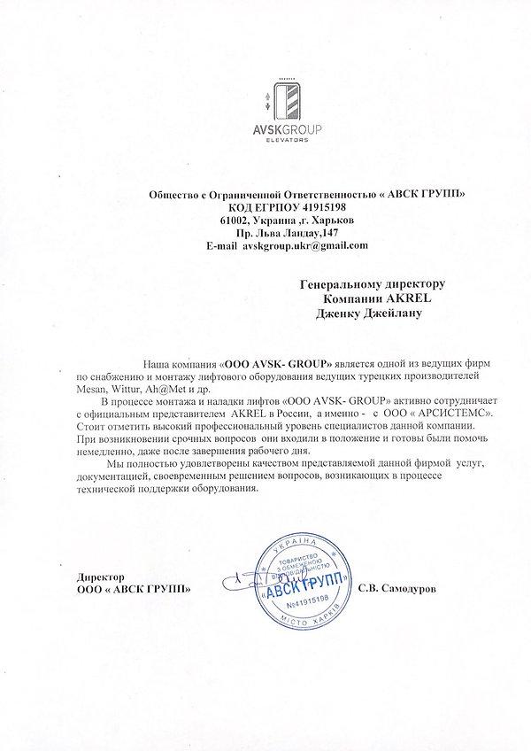 avsk group ukraine.jpg