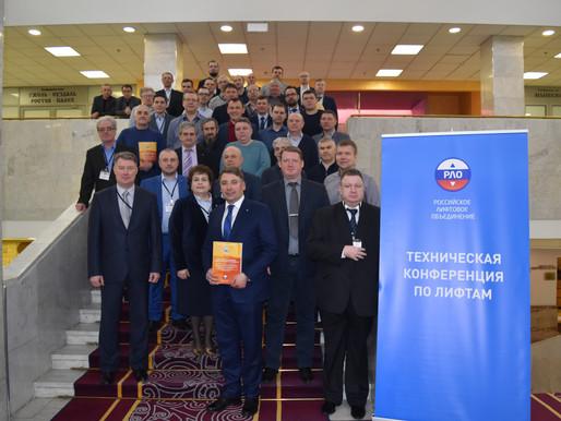 7-я техническая конференция по лифтам