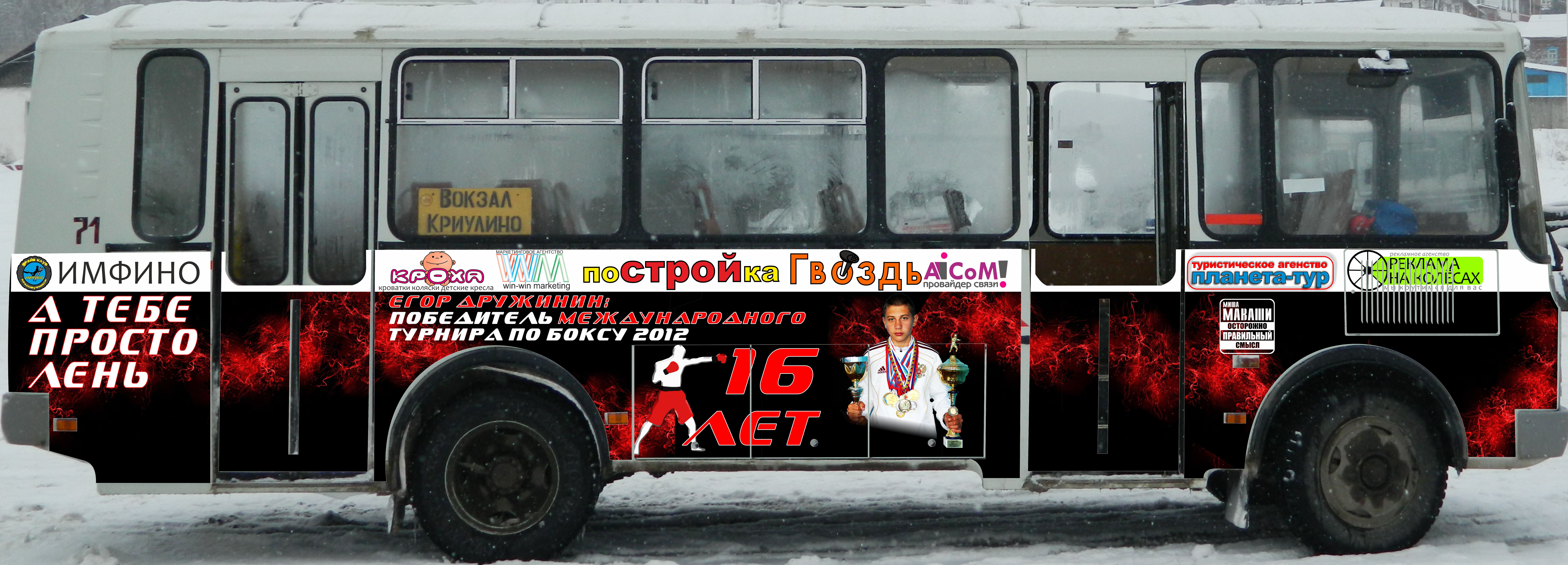 Бокс Олег
