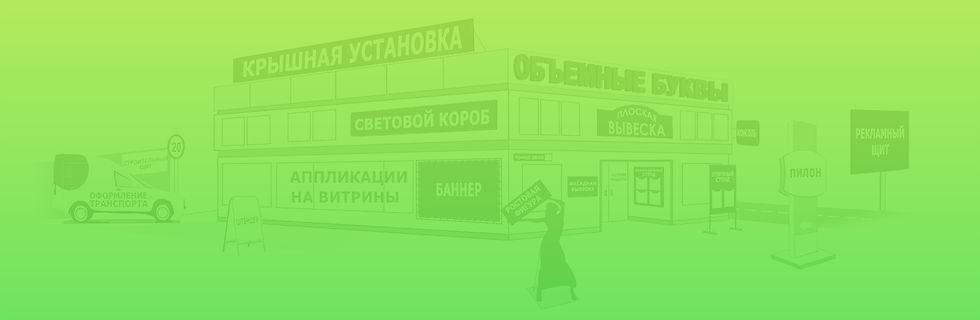 naruzhnaya-reklama-1_edited.jpg