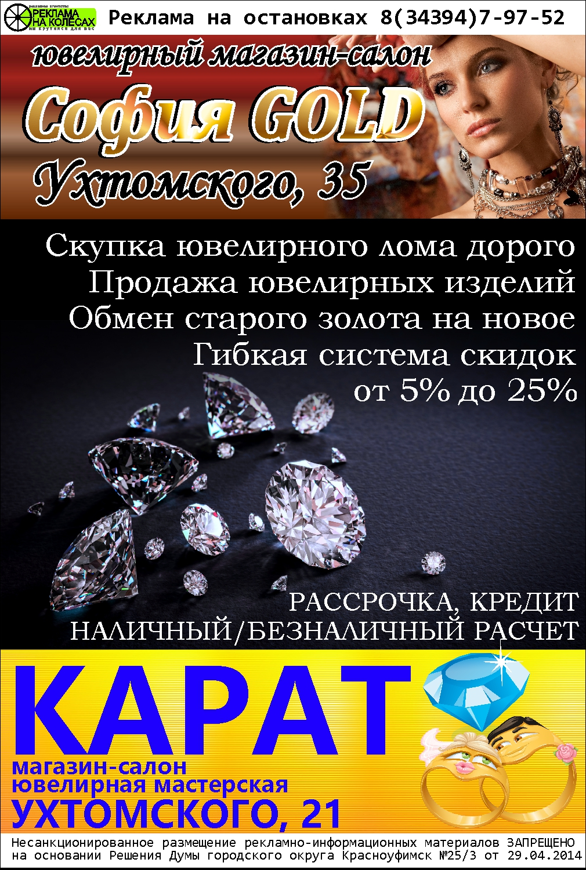 Карат_2