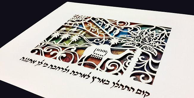 Go and Walk, Israel Holy Land, Wall Art, Bible Verse Papercut, Genesis 13:17, Ab