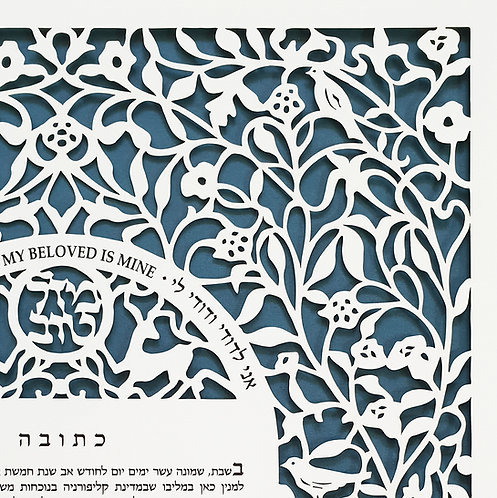 Jewish Papercut ketubah, I am my beloved's and my beloved