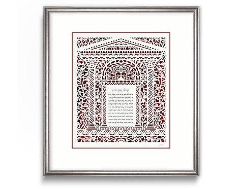 Gift Law School Graduate, Attorney/Lawyer Prayer, Hebrew Papercut