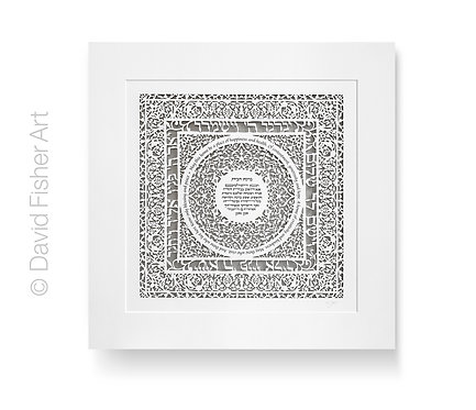 Home Blessing and Priestly Blessing Mandala, Hebrew and English, Judaica Prayer