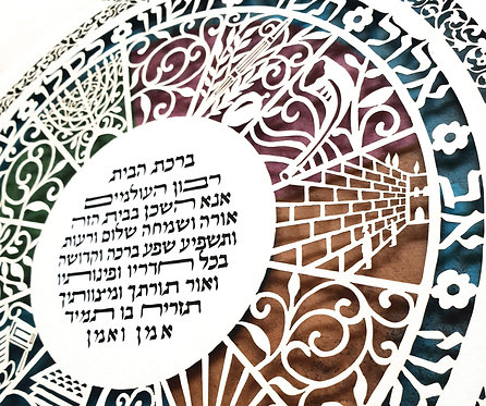 Hebrew Home Blessing Paper Cut, The circle of Jewish life