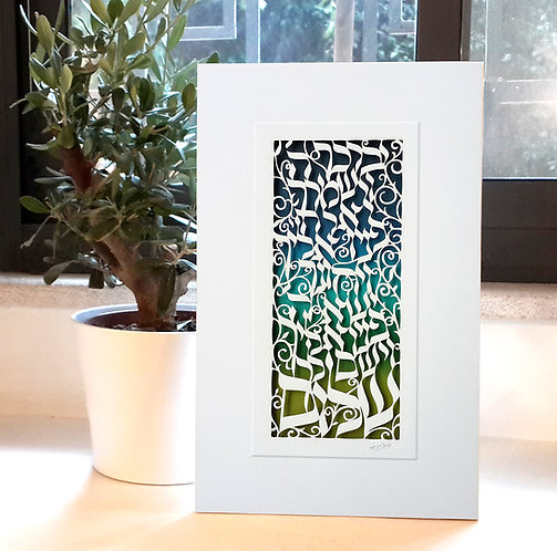 Hebrew Priestly Blessing Papercut,  ברכת כהנים