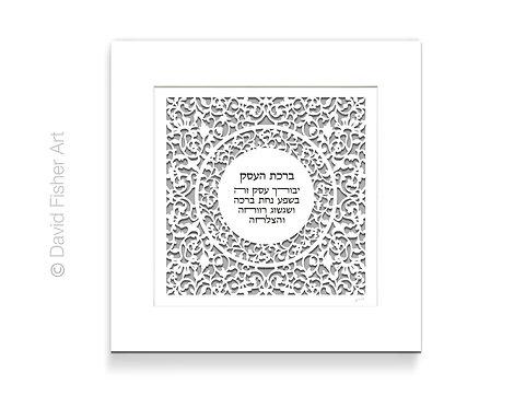ברכת העסק עברית Business Blessing Hebrew Success New Job, New Business Store