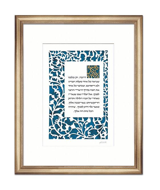 Adraba Papercut+gilding, Judaica Gifts, Wall Hanging, Judaica Paper Cut Wall art