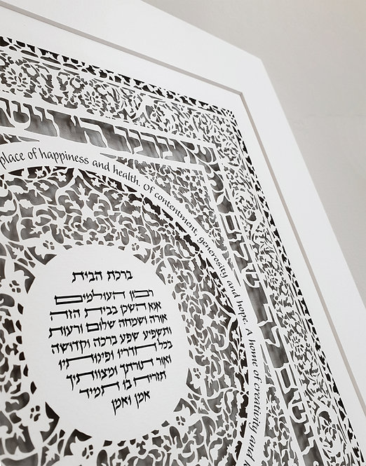 Home Blessing and Priestly Blessing Mandala, Hebrew and English, Birkat Habait