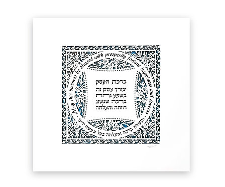Judaica Business Blessing #1 Success Quote, Hebrew and English Paper Cut