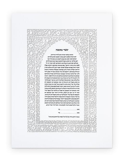 Jewish Paper cut ketubah - 05