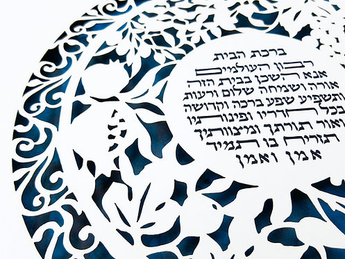 Jewish Home Blessing - HEBREW ONLY, Seven Species, Birkat Habayit