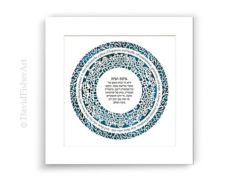 Jewish Home Blessing, Hebrew & English, Jerusalem, Home Protection
