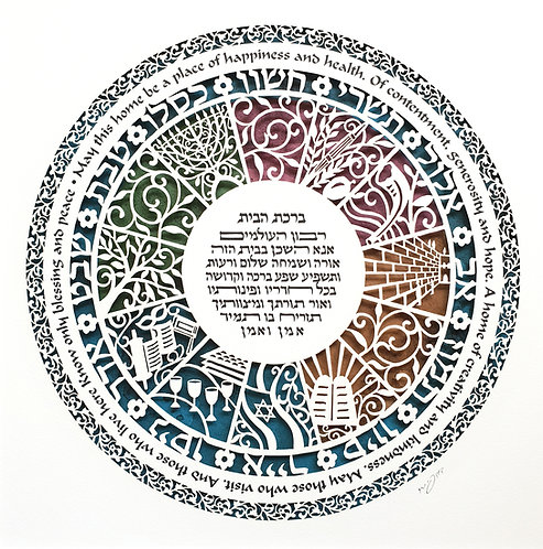 Home Blessing Paper Cut, The circle of Jewish life