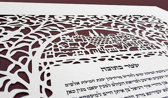 Jewish Papercut ketubah, Jerusalem