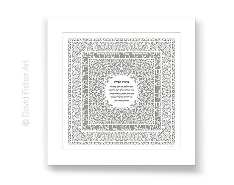 Home Blessing and Priestly Blessing Mandala, Hebrew only, Judaica Prayer