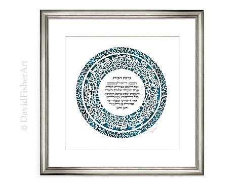 Jewish Home Blessing, Birkat Habayit, Hebrew, Jerusalem - Home Protection