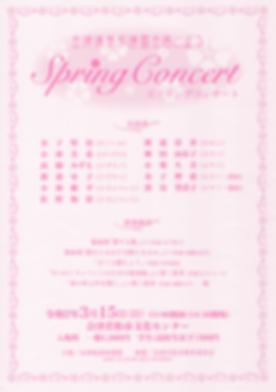 spring2020.png