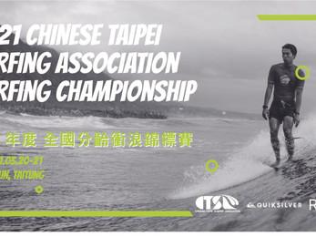 2021 CTSA 全國分齡衝浪錦標賽 | 賽事預告