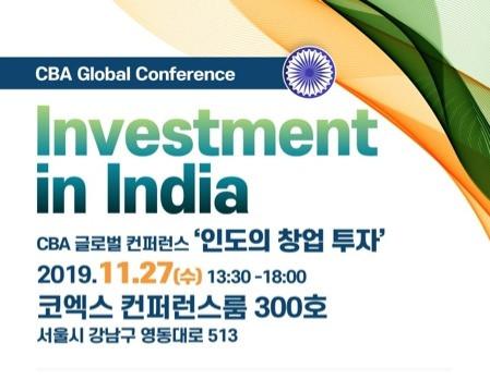 씨비에이벤처스, 글로벌 액셀러레이터, 인도, 스위스, 호주, 베트남, CBA Ventures,액셀러레이터, 인도의 창업 투자, Investment in India, 뭄바이엔젤스, 코엑스, CBA 글로벌 컨퍼런스