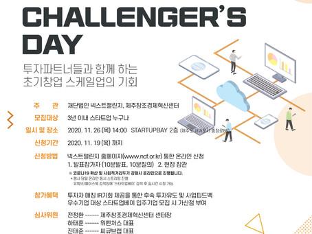 넥스트챌린지·제주창조경제혁신센터, IR 데모데이 행사 개최