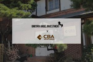 씨비에이벤처스, CBA Ventures, MOU, 업무협약, 글로벌 액셀러레이터, 글로벌 스타트업 육성, 글로벌, 스타트업, 글로벌스타트업