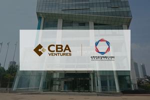 씨비에이벤처스, 글로벌 액셀러레이터, 인도, 스위스, 호주, 베트남, CBA Ventures,액셀러레이터, 인천창조경제혁신센터, 업무협약