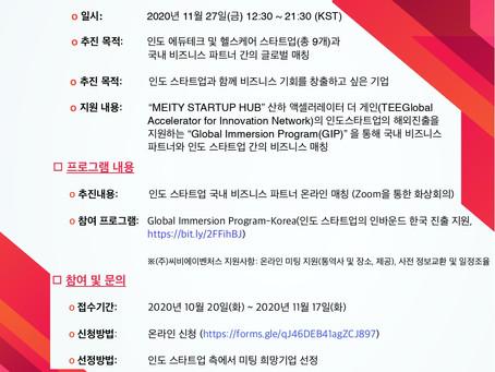 씨비에이벤처스 '인바운드 비즈니스 파트너 매칭 프로그램' 개최