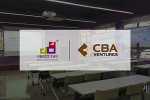씨비에이벤처스, 글로벌 액셀러레이터, 인도, 스위스, 호주, 베트남, CBA Ventures,액셀러레이터, 서울창업디딤터, 성장촉진파트너사,