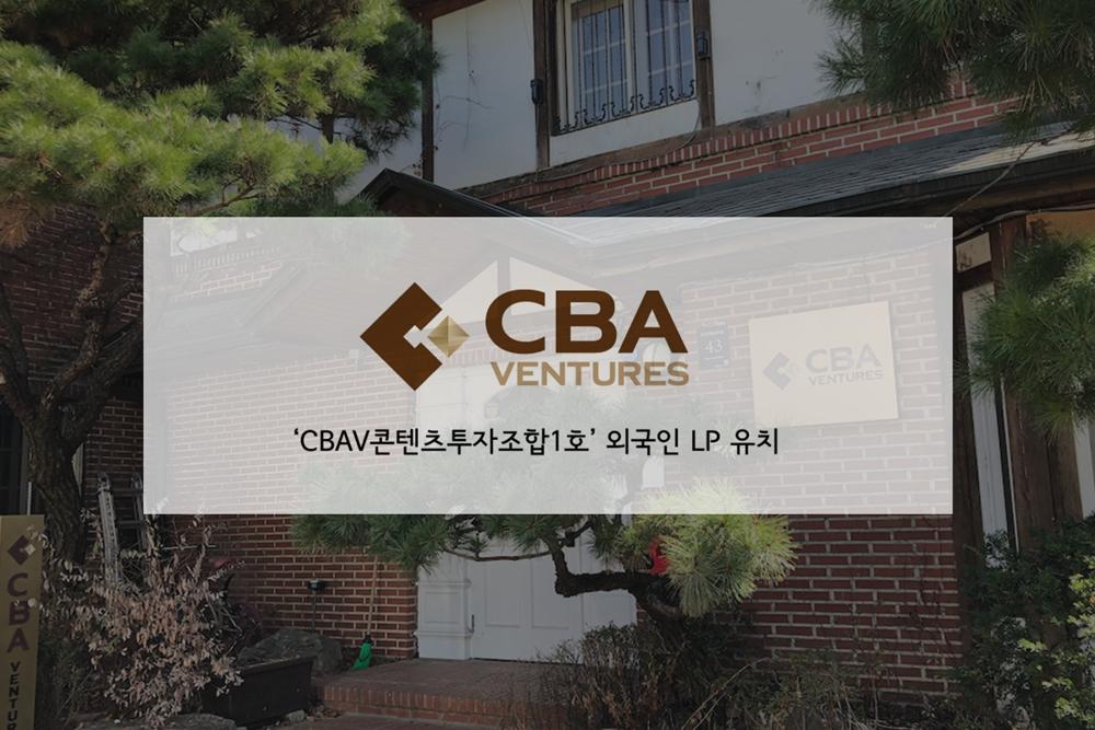 씨비에이벤처스, 글로벌 액셀러레이터, 인도, 스위스, 호주, 베트남, CBA Ventures,액셀러레이터, CBAV콘텐츠투자조합1호, 개인투자조합, 외국인투자자, 외국인LP