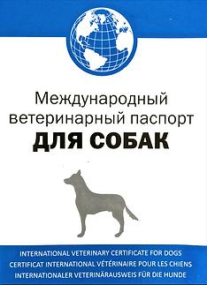Ветеринарый паспорт для собак