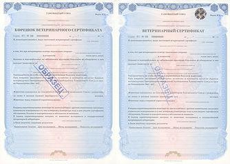 Ветеринарный сертификат Таможенного союза (Форма № 1)