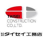 2_taisei_construction.jpg