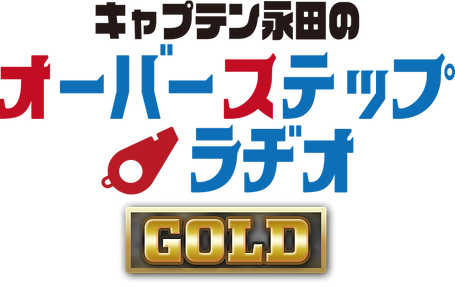 番組タイトルGOLD.png