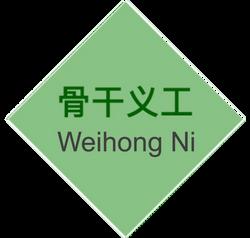 Ni_weihong_edited