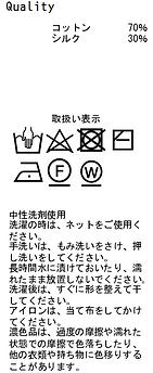 V11306Jニット洗濯表示.PNG
