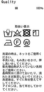 V11304Jインナー洗濯表示.PNG