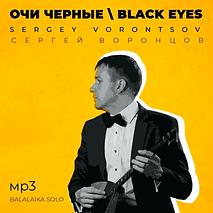 очи черные4321.png