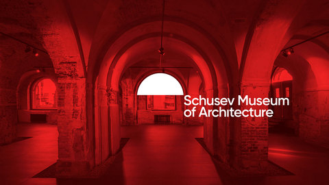 Schusev Museum of Architecture