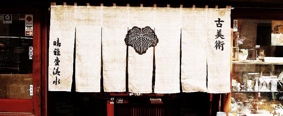 晴雅堂清水について【刀剣|日本刀|鐔|小道具|骨董|日本画|洋画|書画|評価鑑定|買取】