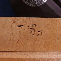 晴雅堂清水_木彫【刀剣|日本刀|鐔|小道具|骨董|日本画|洋画|書画|評価鑑定|買取】