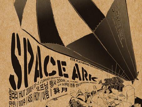 놀이터프로젝트 네번째, 우주선 CTR PLAYGROUND PROJECT 4th, SpaceArk