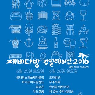 20160625 제비다방컴필레이션2016
